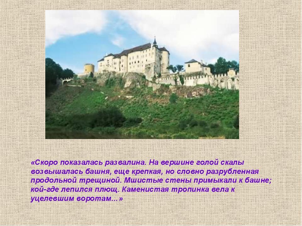 «Скоро показалась развалина. На вершине голой скалы возвышалась башня, еще кр...