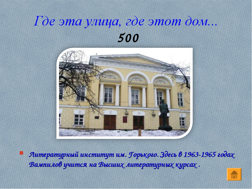 Где эта улица, где этот дом... 500 Литературный институт им. Горького. Здесь...