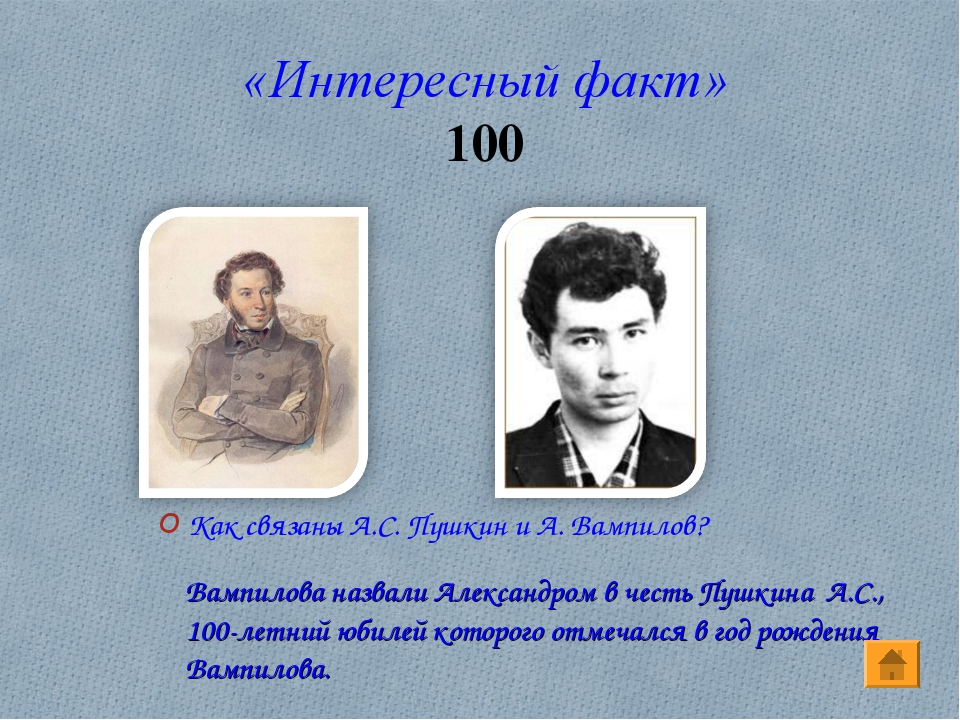 «Интересный факт» 100 Как связаны А.С. Пушкин и А. Вампилов? Вампилова назвал...