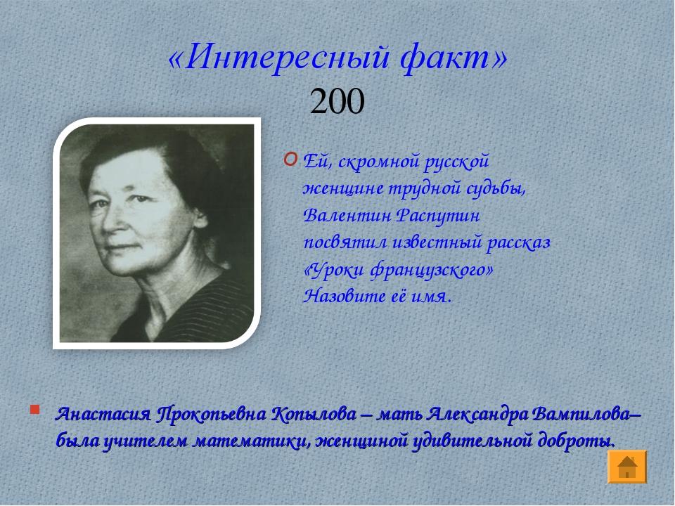 «Интересный факт» 200 Ей, скромной русской женщине трудной судьбы, Валентин Р...