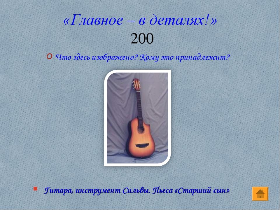 «Главное – в деталях!» 200 Гитара, инструмент Сильвы. Пьеса «Старший сын» Что...