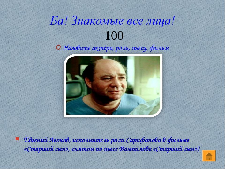 Ба! Знакомые все лица! 100 Евгений Леонов, исполнитель роли Сарафанова в филь...