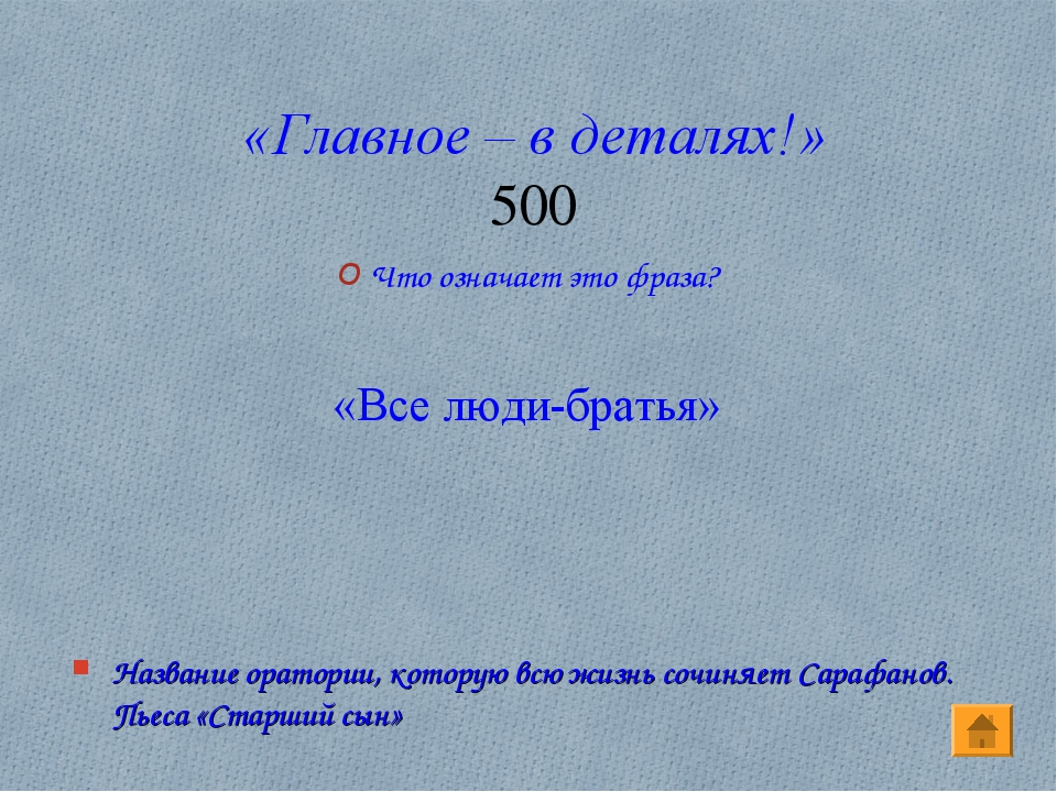 «Главное – в деталях!» 500 Что означает это фраза? «Все люди-братья» Название...