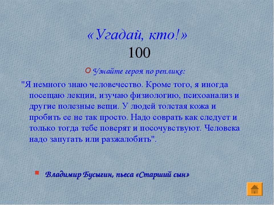 «Угадай, кто!» 100 Владимир Бусыгин, пьеса «Старший сын» Узнайте героя по реп...