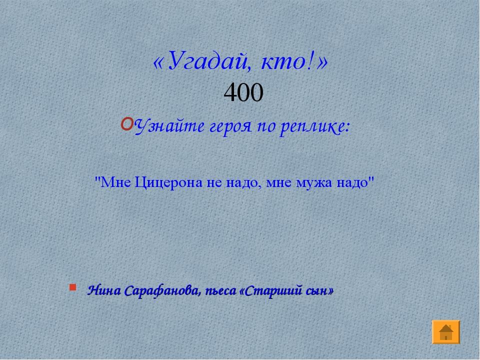 """«Угадай, кто!» 400 Узнайте героя по реплике: """"Мне Цицерона не надо, мне мужа..."""