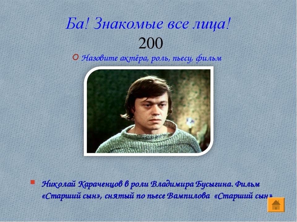 Ба! Знакомые все лица! 200 Николай Караченцов в роли Владимира Бусыгина. Филь...