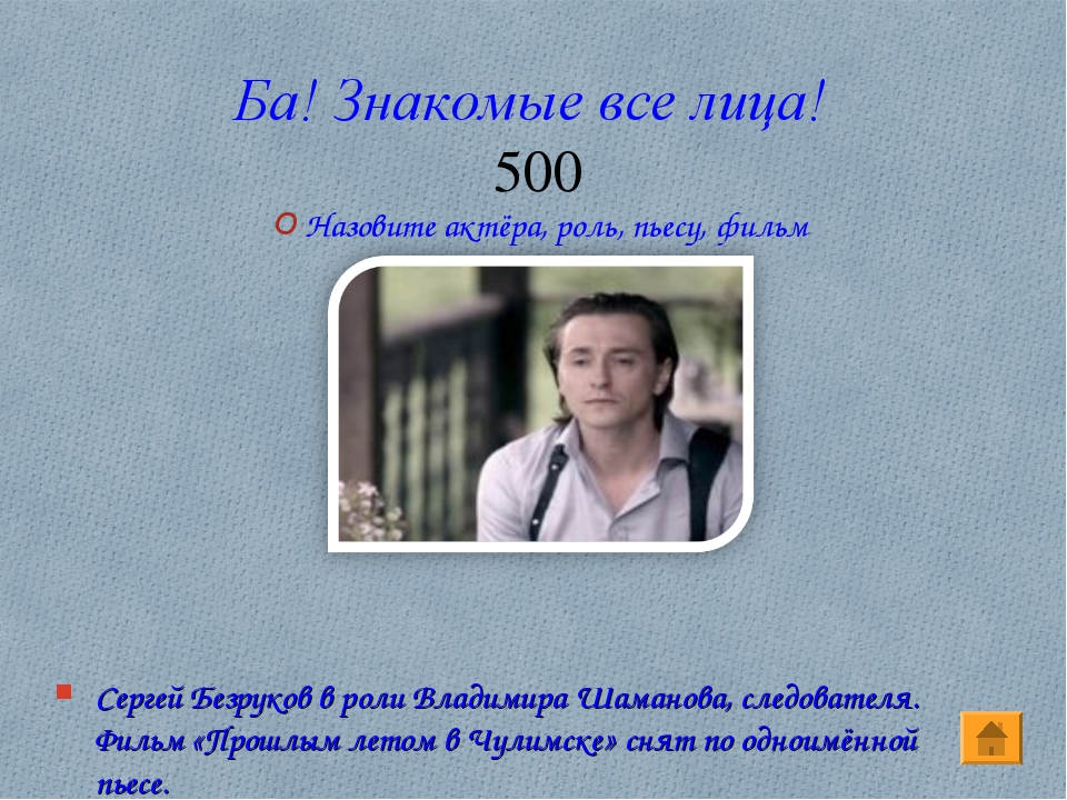 Ба! Знакомые все лица! 500 Сергей Безруков в роли Владимира Шаманова, следова...