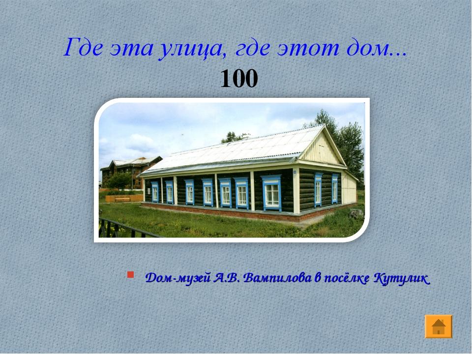 Где эта улица, где этот дом... 100 Дом-музей А.В. Вампилова в посёлке Кутулик