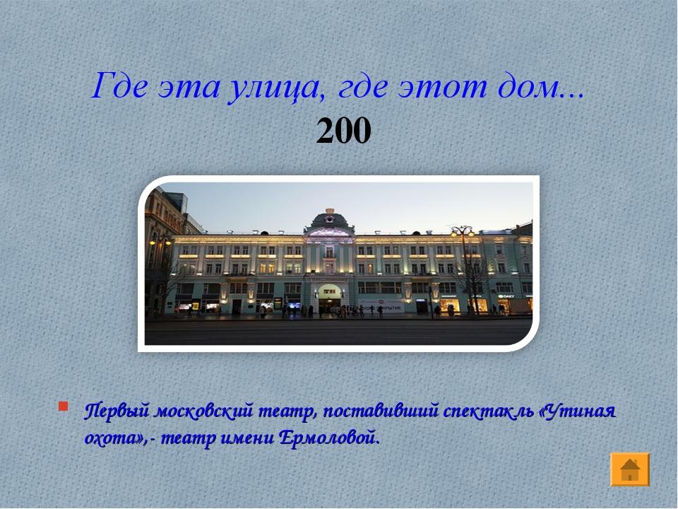 Где эта улица, где этот дом... 200 Первый московский театр, поставивший спект...