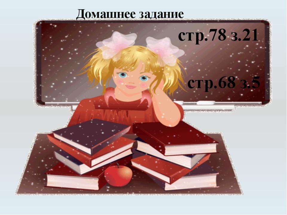 Домашнее задание стр.78 з.21 стр.68 з.5
