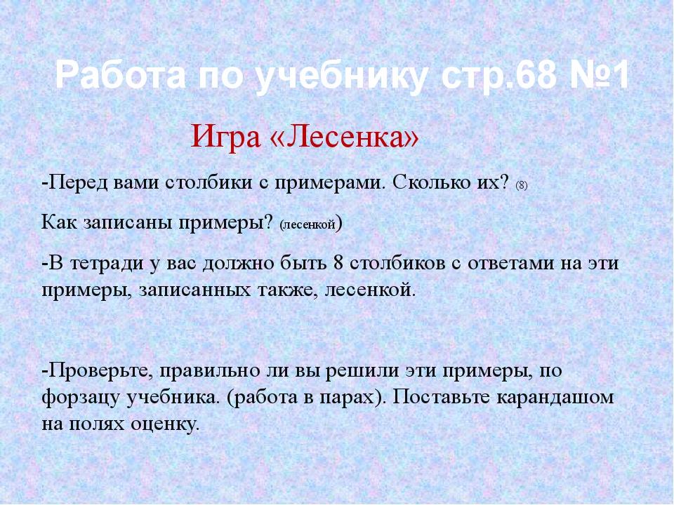 Работа по учебнику стр.68 №1 Игра «Лесенка» -Перед вами столбики с примерами....