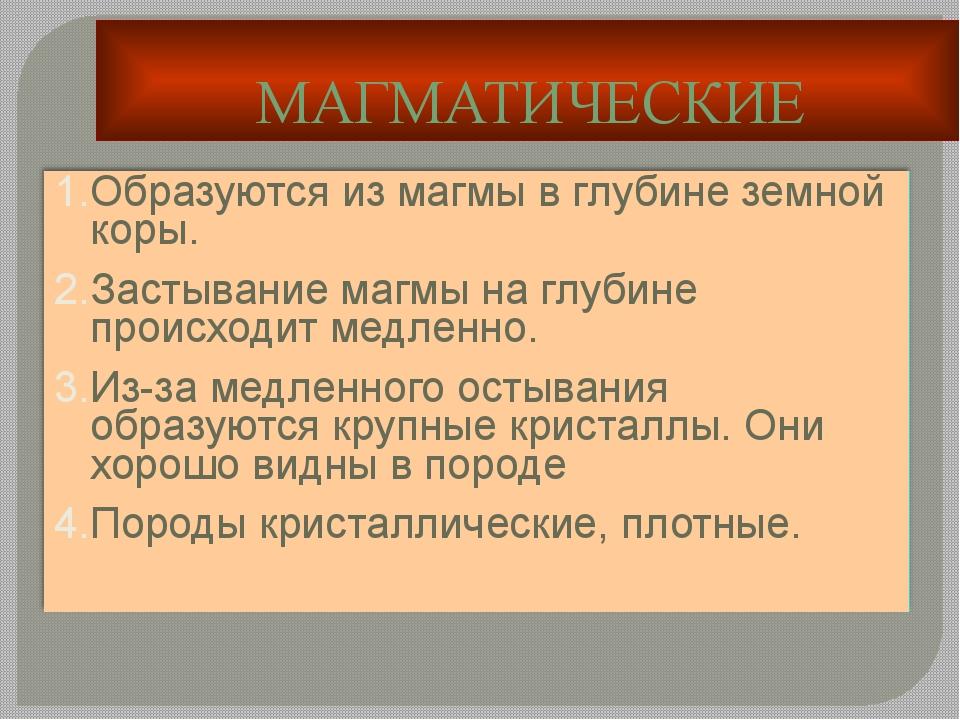 МАГМАТИЧЕСКИЕ