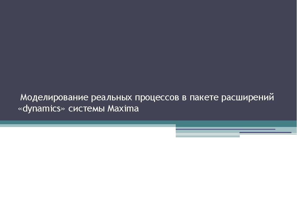 Моделирование реальных процессов в пакете расширений «dynamics» системы Maxima