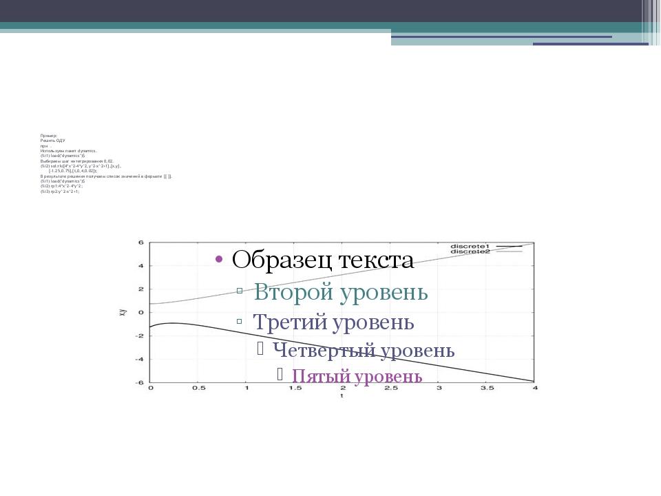 Пример: Решить ОДУ при . Используем пакетdynamics. (%i1) load(''dynamics'')...