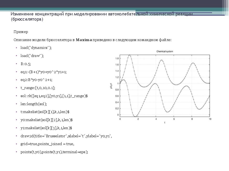 Изменение концентраций при моделировании автоколебательной химической реакции...