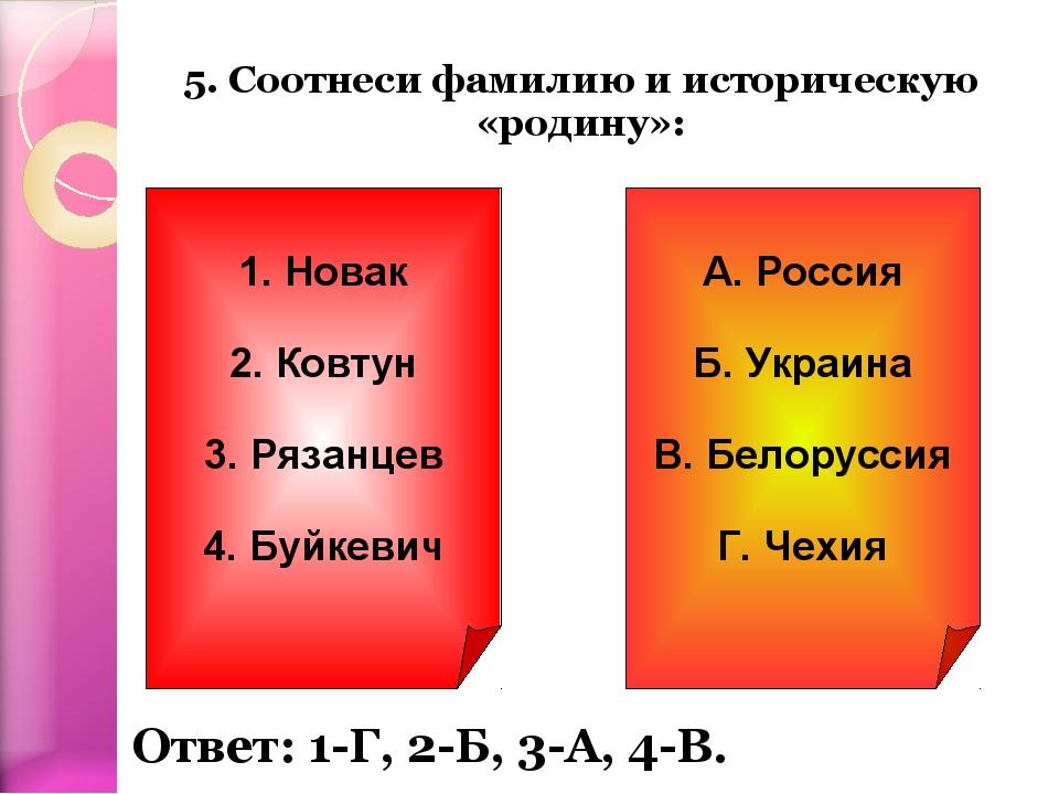 5. Соотнеси фамилию и историческую «родину»: 1. Новак 2. Ковтун 3. Рязанцев 4...