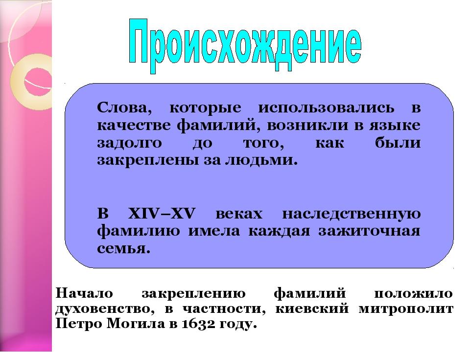 Начало закреплению фамилий положило духовенство, в частности, киевский митроп...