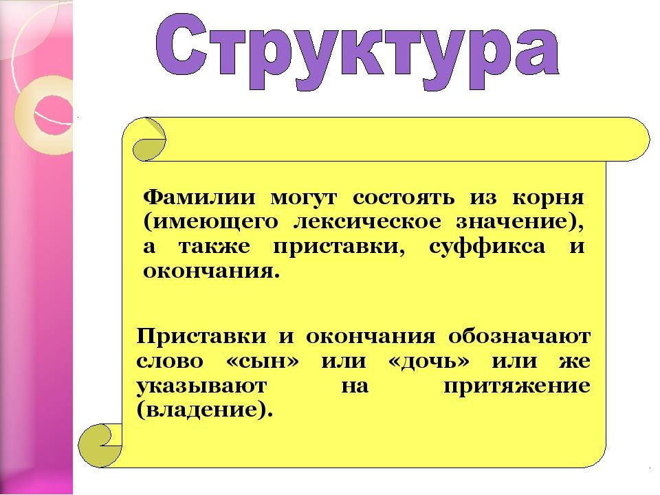 Приставки и окончания обозначают слово «сын» или «дочь» или же указывают на п...