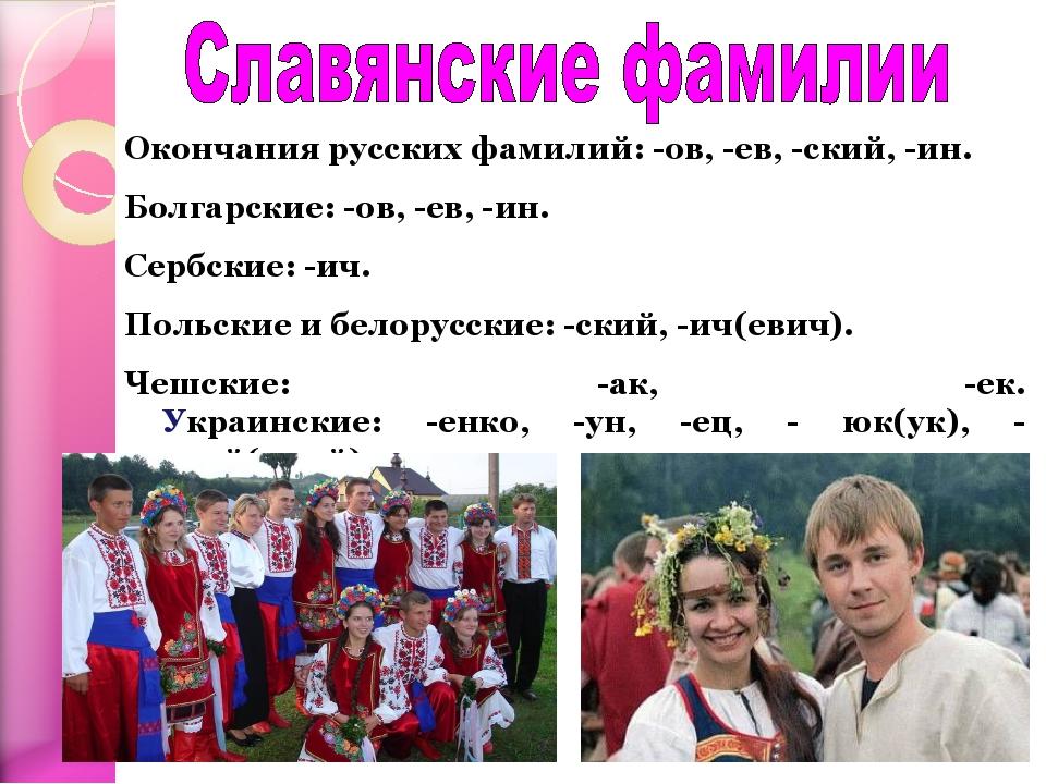 Окончания русских фамилий: -ов, -ев, -ский, -ин. Болгарские: -ов, -ев, -ин. С...