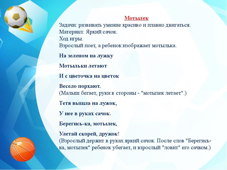 Недостаток движения у дошкольников Мотылек Задачи: развивать умение красиво...