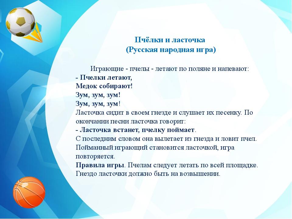 Недостаток движения у дошкольников Пчёлки и ласточка (Русская народная игра)...