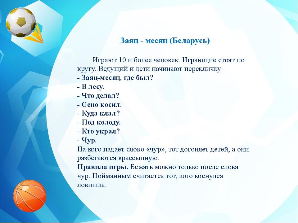 Недостаток движения у дошкольников Заяц - месяц (Беларусь)     Играют 10...