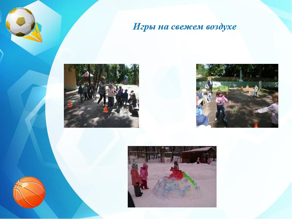 Недостаток движения у дошкольников Игры на свежем воздухе