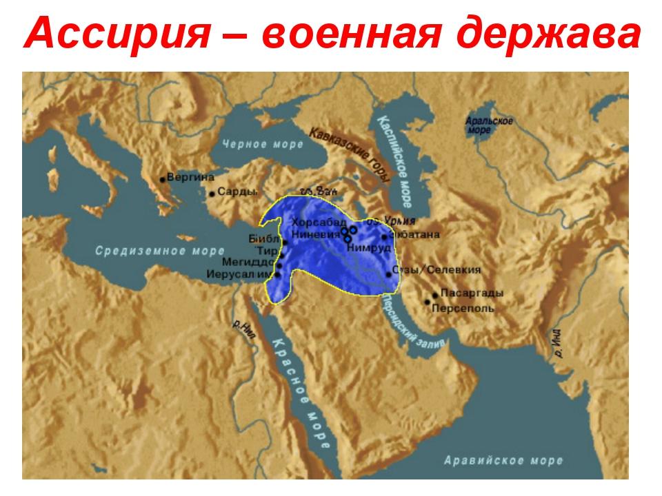 Ассирия – военная держава