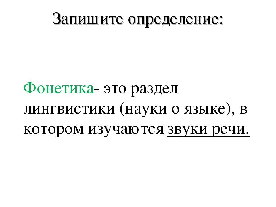 Фонетика- это раздел лингвистики (науки о языке), в котором изучаются звуки р...