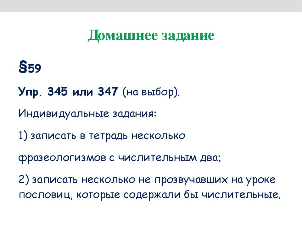 Домашнее задание §59 Упр. 345 или 347 (на выбор). Индивидуальные задания: 1)...