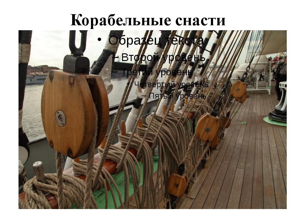 Корабельные снасти