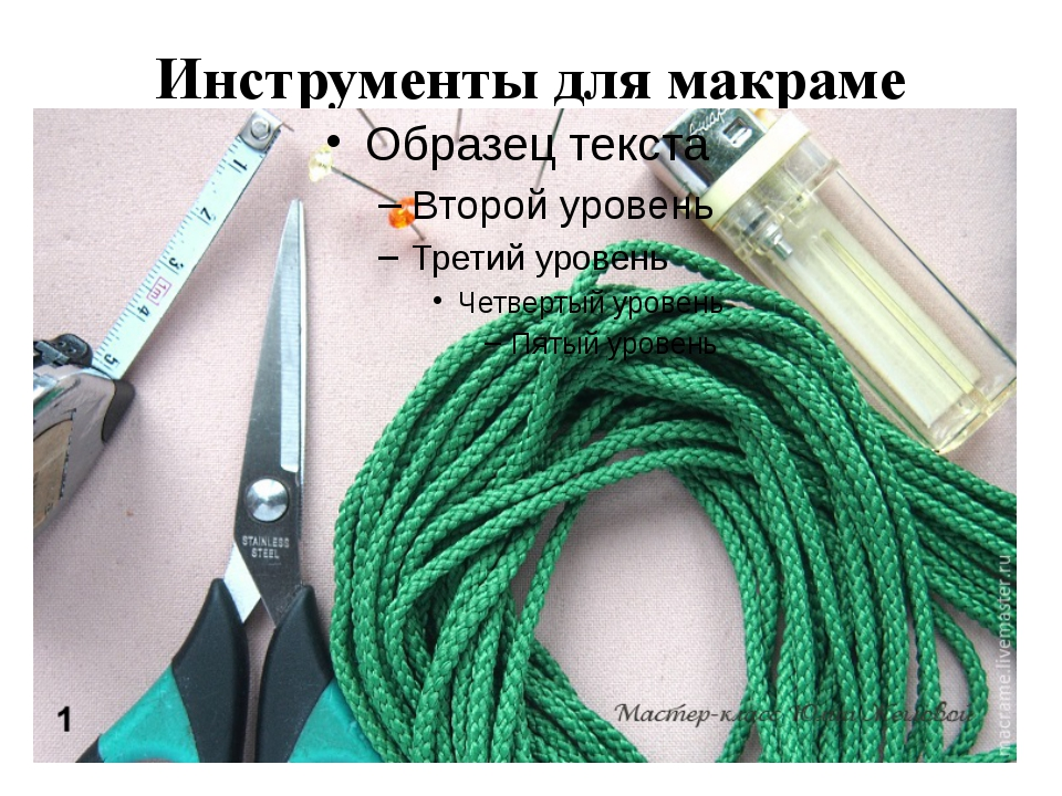 Инструменты для макраме