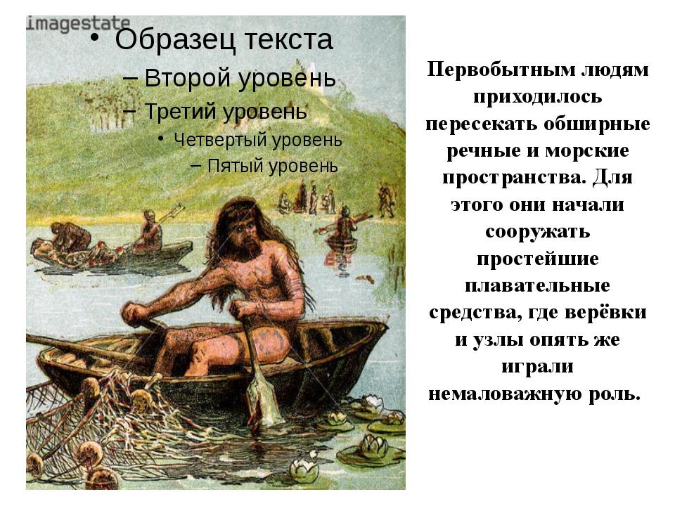Первобытным людям приходилось пересекать обширные речные и морские пространст...