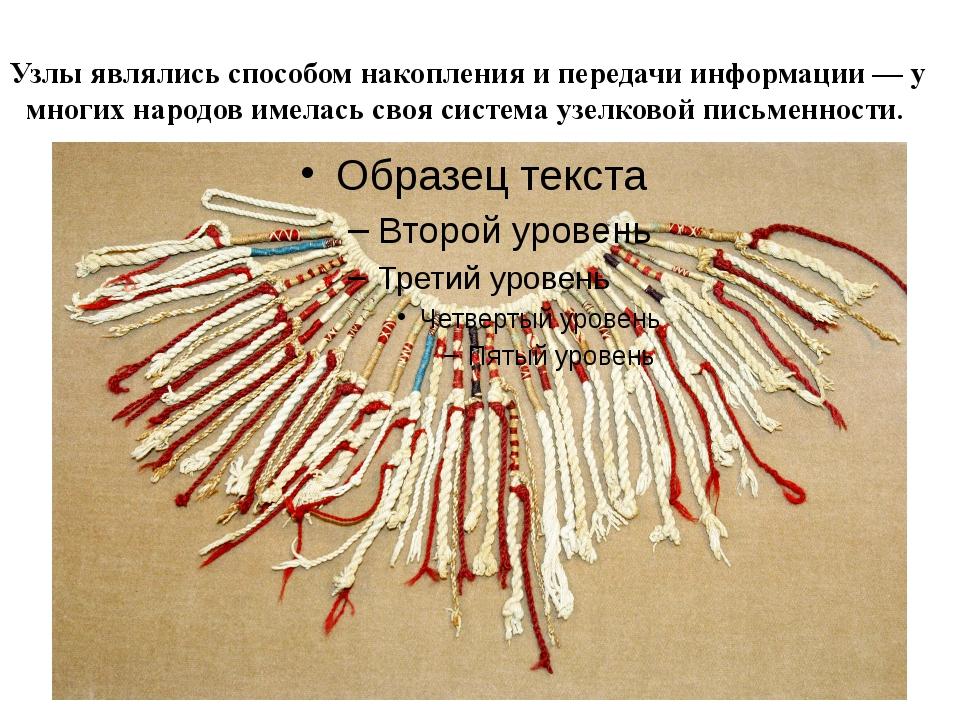 Узлы являлись способом накопления и передачи информации — у многих народов им...