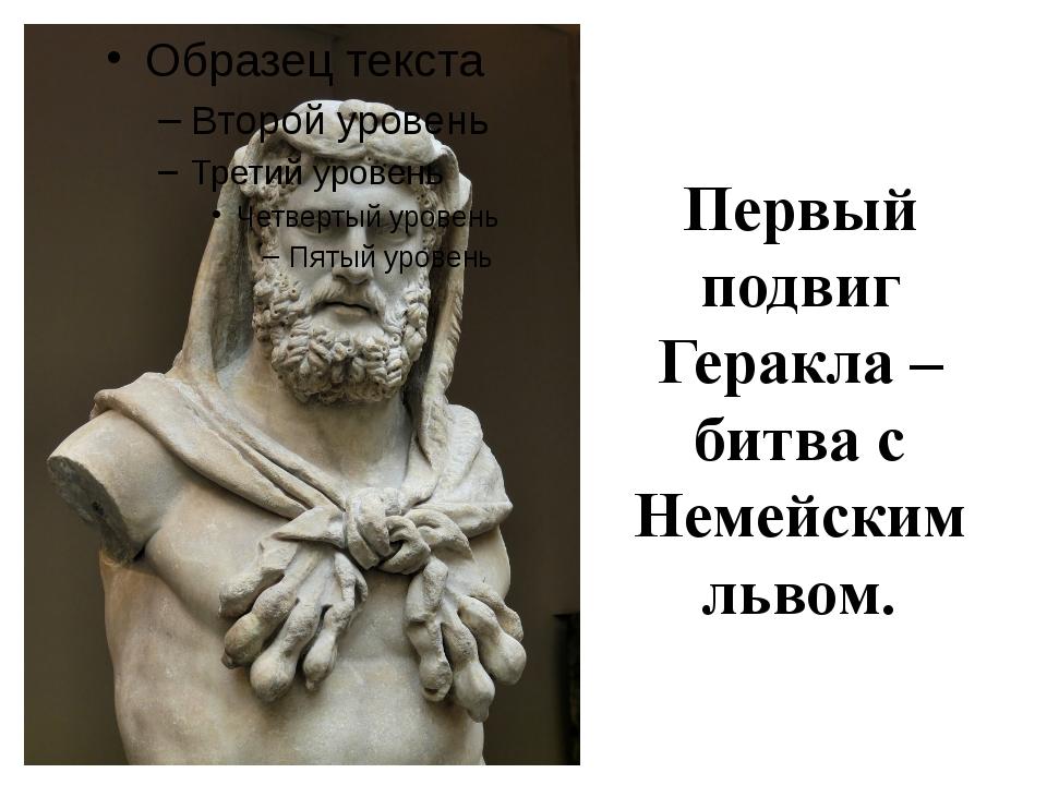 Первый подвиг Геракла – битва с Немейским львом.