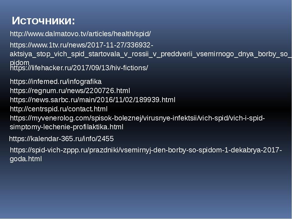 https://www.1tv.ru/news/2017-11-27/336932-aktsiya_stop_vich_spid_startovala_v...
