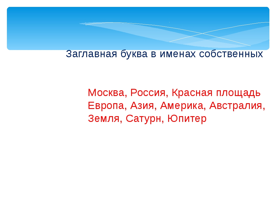 Заглавная буква в именах собственных Москва, Россия, Красная площадь Европа,...