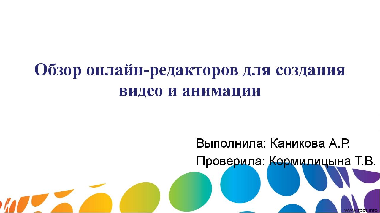 Обзор онлайн-редакторов для создания видео и анимации Выполнила: Каникова А.Р...