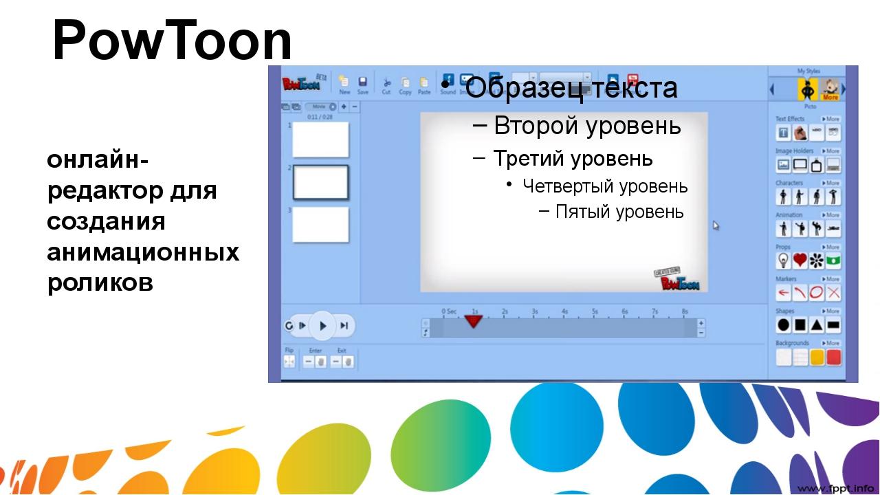 PowToon онлайн-редактор для создания анимационных роликов