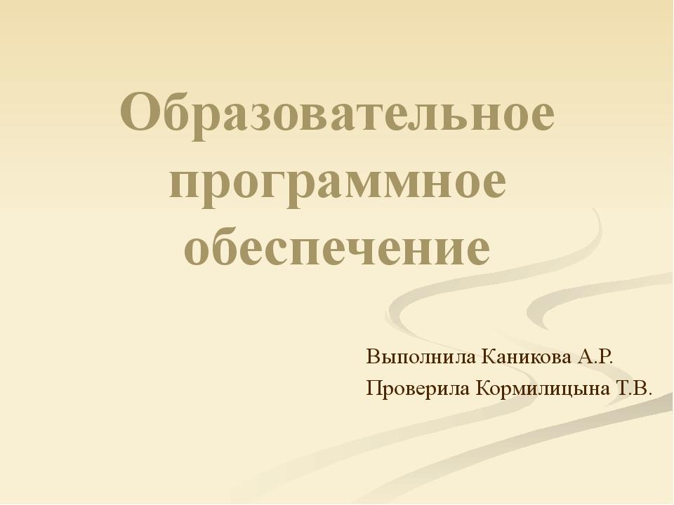 Образовательное программное обеспечение Выполнила Каникова А.Р. Проверила Кор...