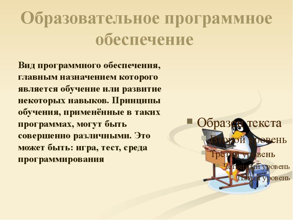 Образовательное программное обеспечение Вид программного обеспечения, главны...