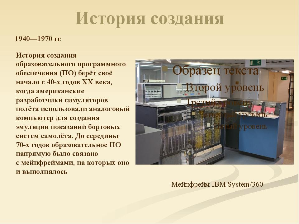 История создания МейнфреймIBM System/360 История создания образовательного п...