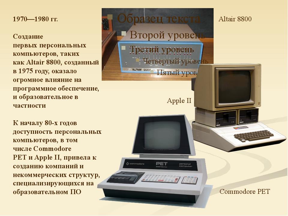 Altair 8800 1970—1980 гг. Создание первыхперсональных компьютеров, таких ка...