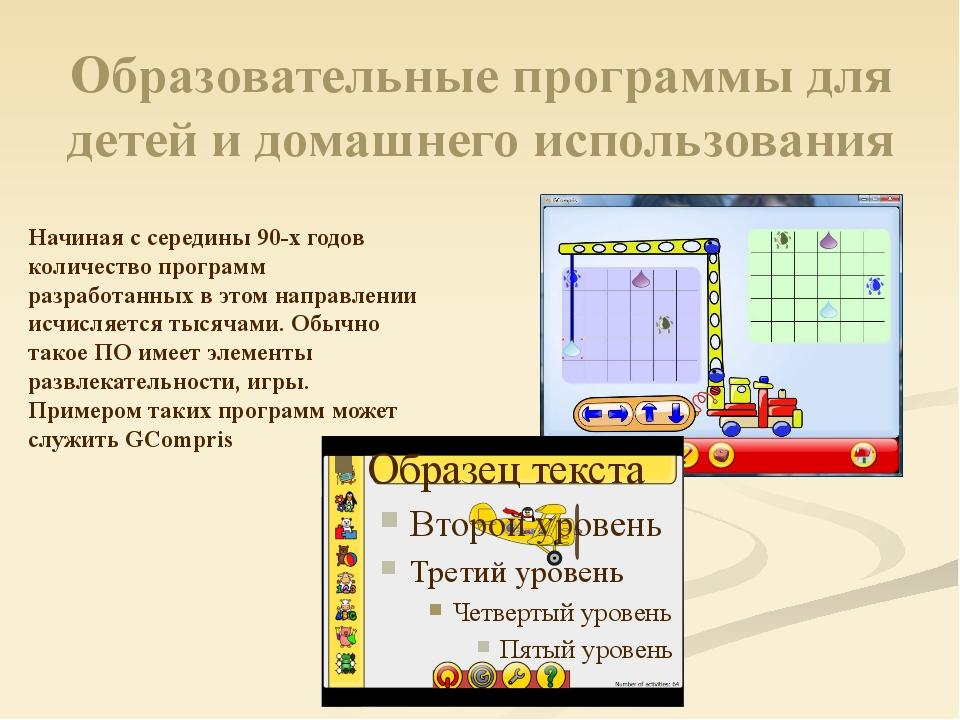 Образовательные программы для детей и домашнего использования Начиная с серед...