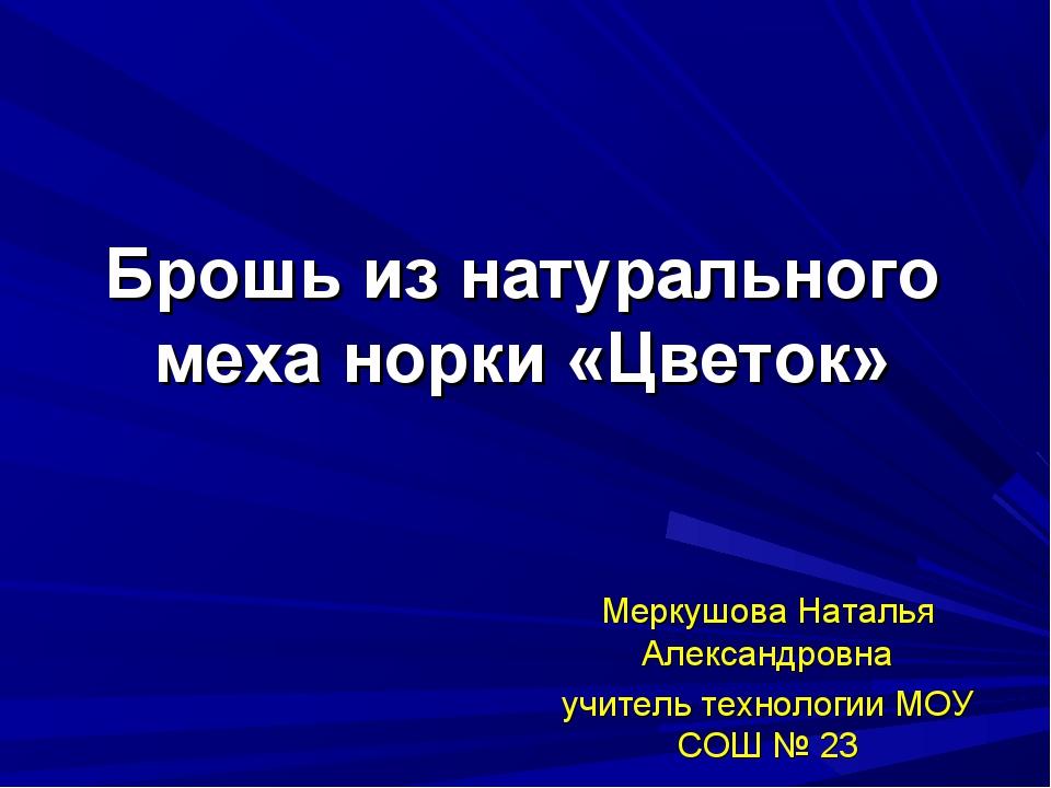Брошь из натурального меха норки «Цветок» Меркушова Наталья Александровна учи...