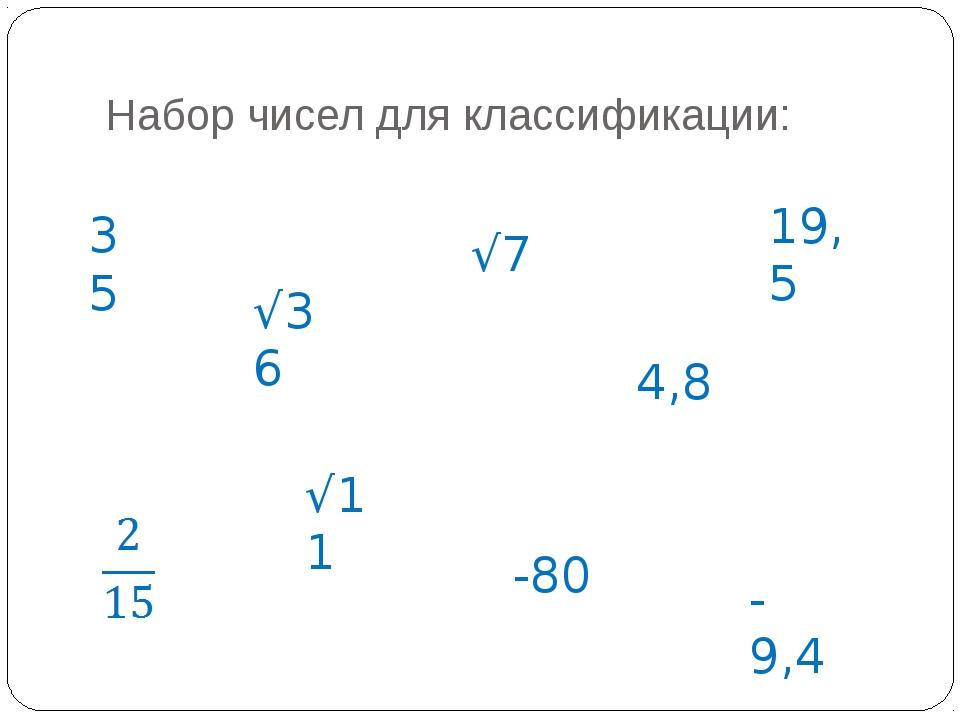 Набор чисел для классификации: 35 4,8 √7 -80 19,5 √36 √11 -9,4