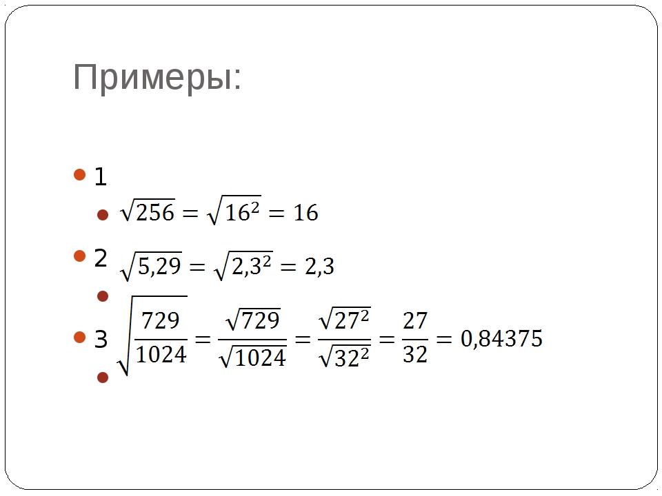 Примеры: 1 2 3