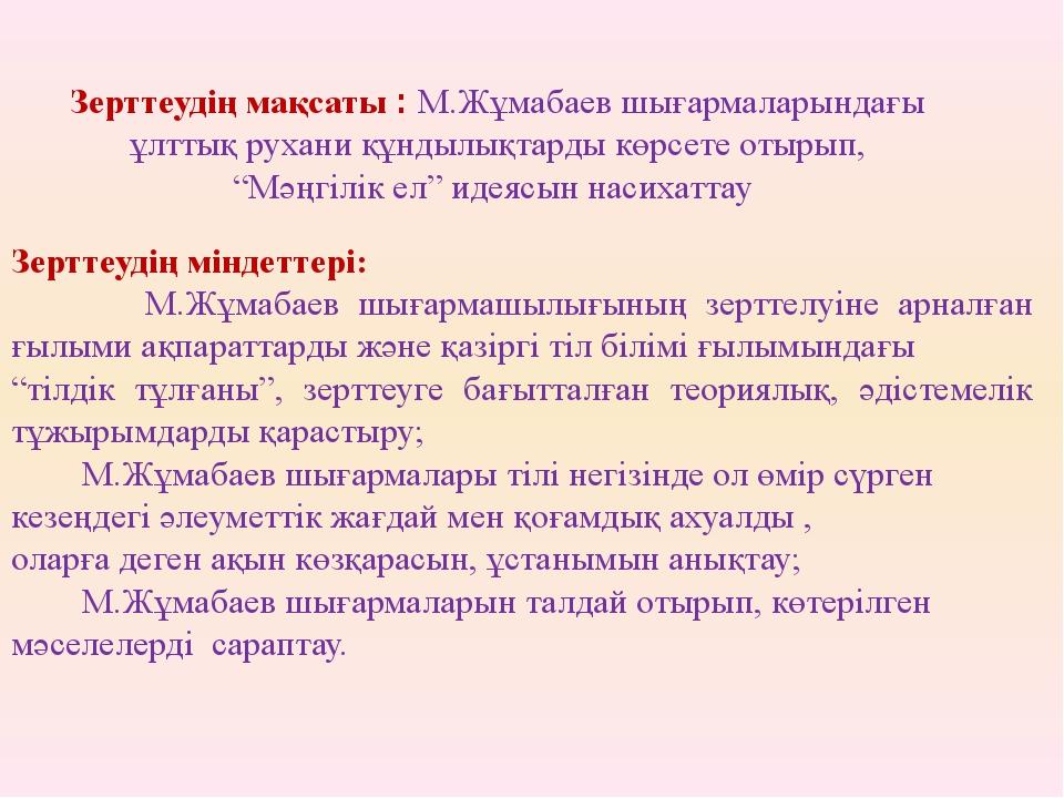 Зерттеудің мақсаты : М.Жұмабаев шығармаларындағы ұлттық рухани құндылықтарды...