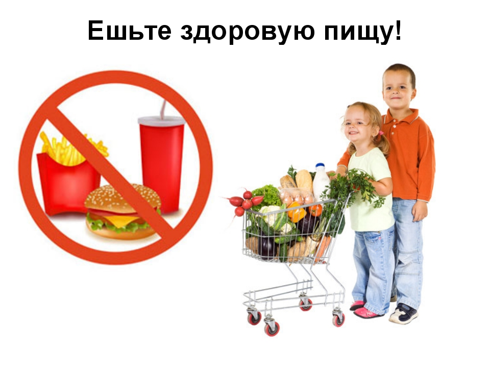 Ешьте здоровую пищу!