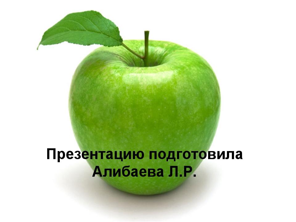 Презентацию подготовила Алибаева Л.Р.